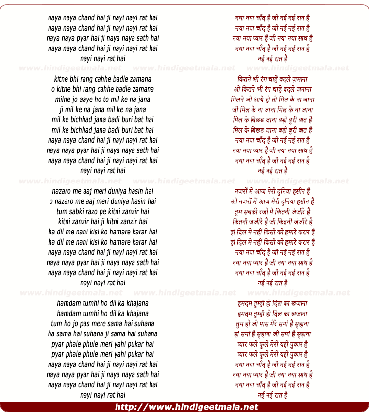 lyrics of song Naya Naya Chand Hai Ji, Nayi Nayi Raat Hai