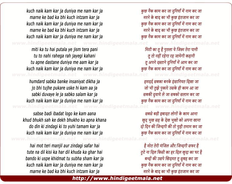 lyrics of song Kuch Naik Kaam Kar Ja, Duniya Me Naam Kar Ja