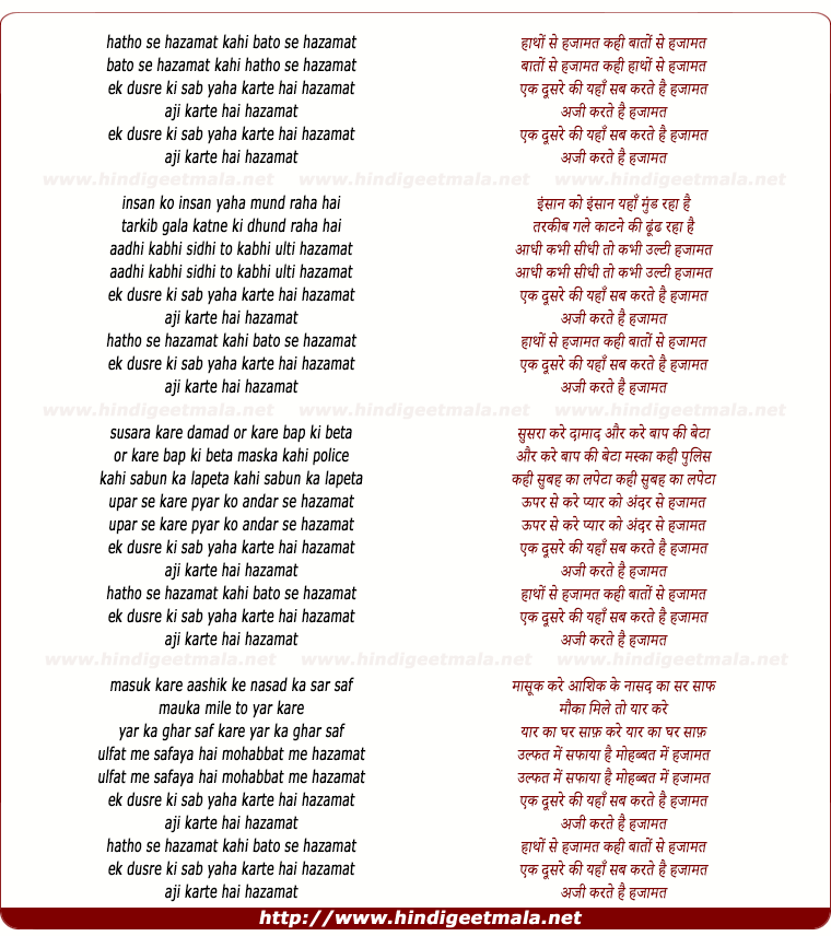 lyrics of song Hatho Se Hazamat Kahi Bato Se Hazamat