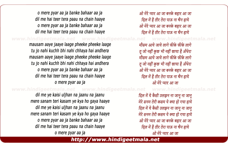 lyrics of song O Mere Pyar Aaja Banke Bahar Aaja