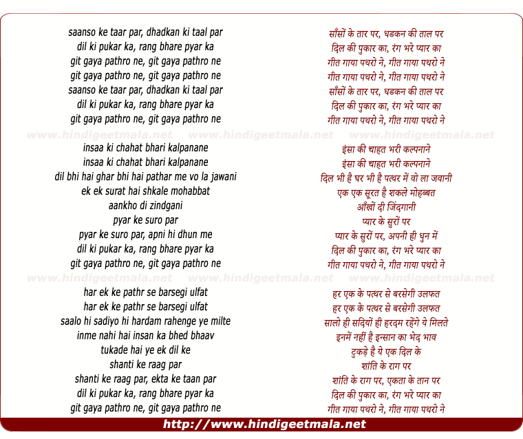 lyrics of song Saanson Ke Taar Par, Geet Gaya Pathro Ne (Solo Version)