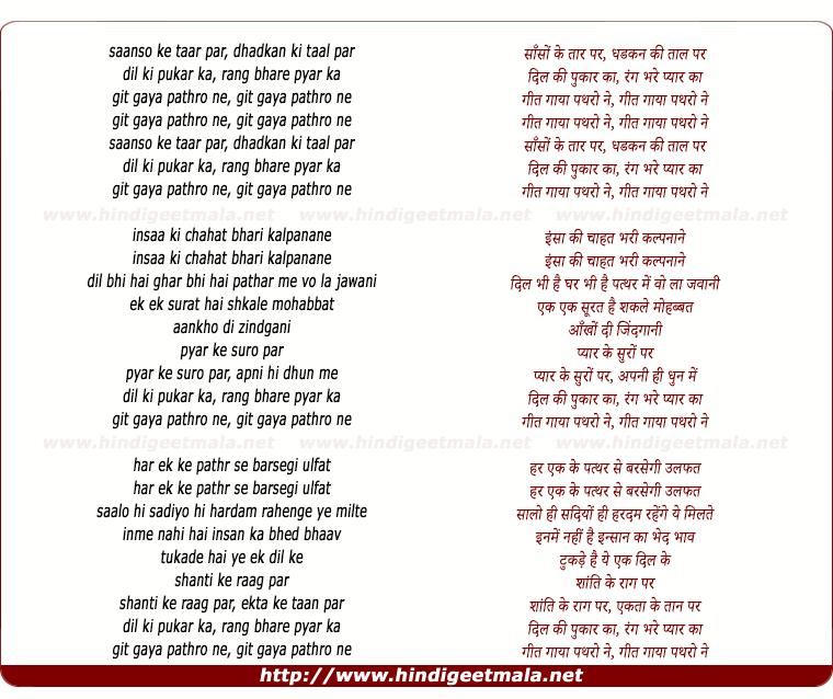 lyrics of song Saanson Ke Taar Par, Geet Gaya Pathro Ne