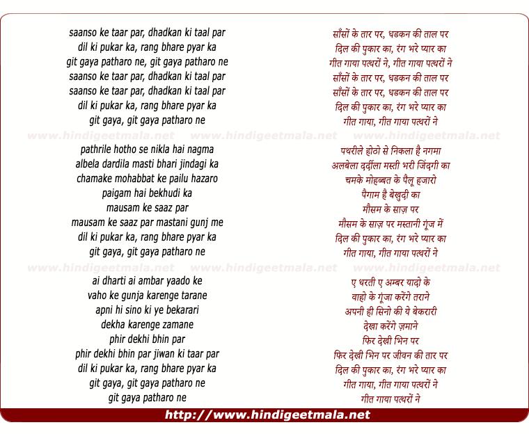 Saanson Ke Taar Par, Dhadkan Ki Tal Par - साँसों के तार पर ...