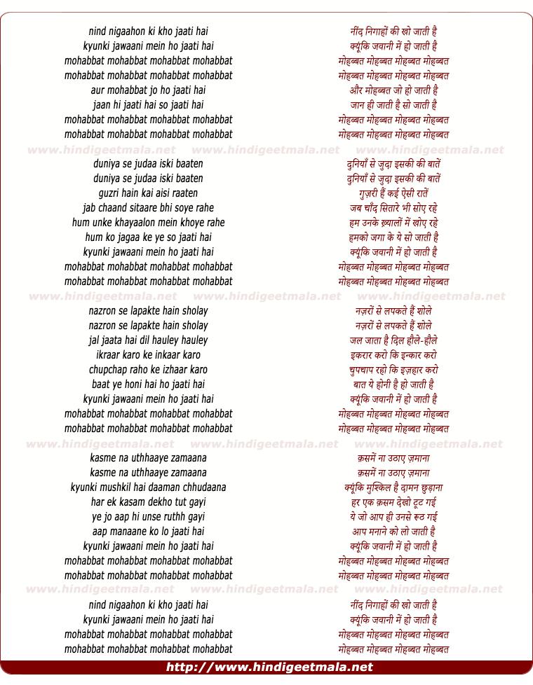 lyrics of song Neend Nighao Ki Kho Jati Hai, Kyunki Jawani Me Ho Jati Hai Mohabbat