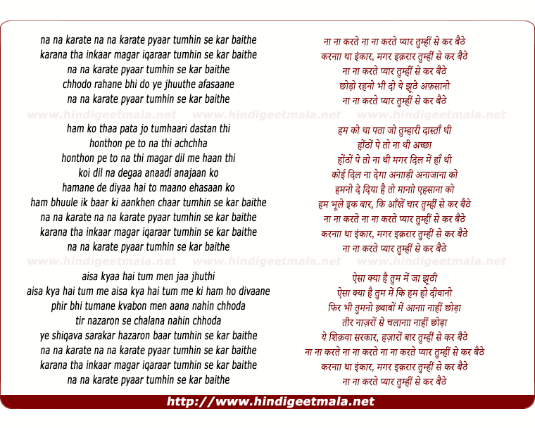 karate song lyrics
