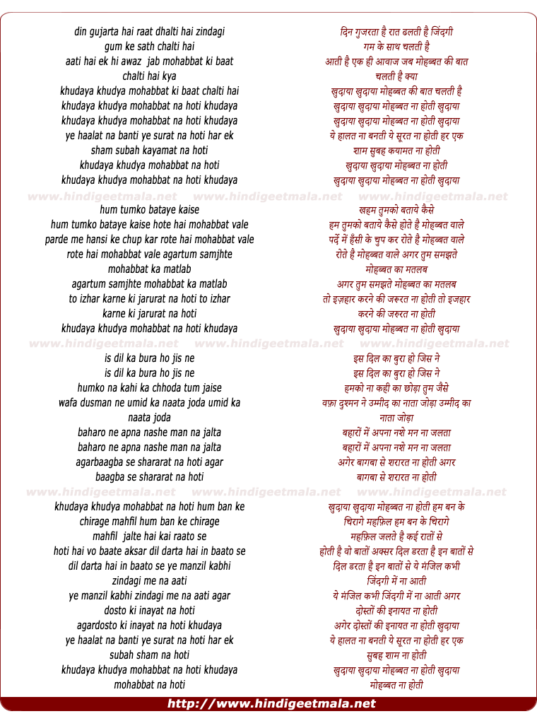 lyrics of song Khudaya Khudaya Mohabbat Na Hoti