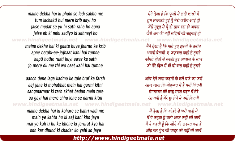 lyrics of song Maine Dekha Hai Ki Phulo Se Ladi Vadi Me