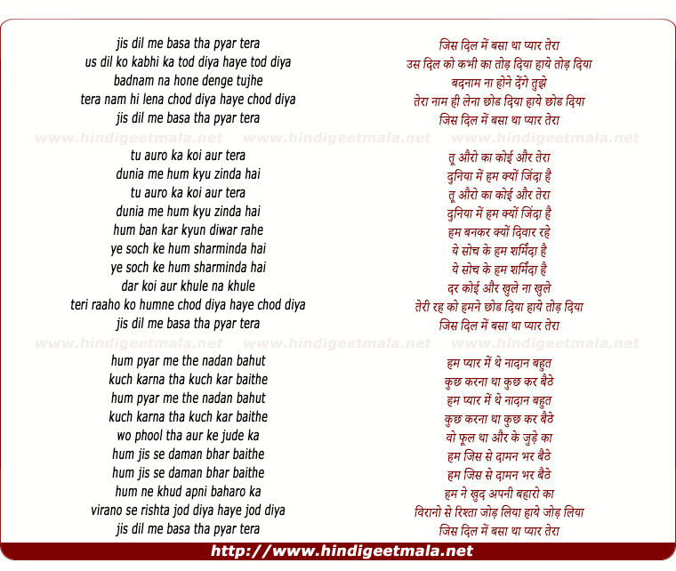 lyrics of song Jis Dil Me Basa Tha Pyar Tera