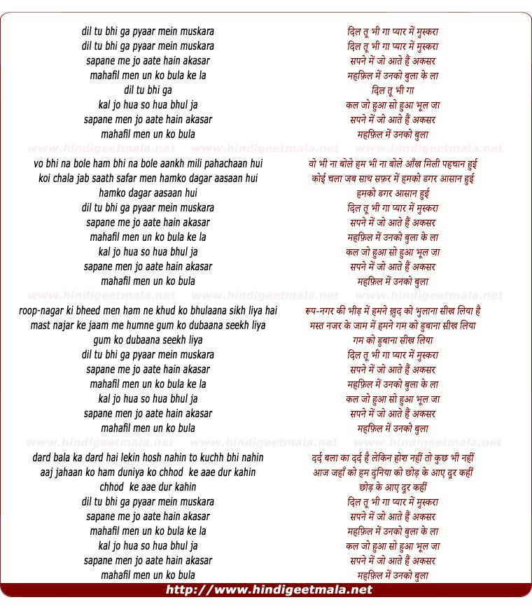 lyrics of song Dil Tu Bhi Ga, Pyar Me Muskura, Sapno Me Jo Aate Hai Aksar