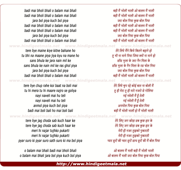 lyrics of song Badi Mai Bholi Bhali O Balamva