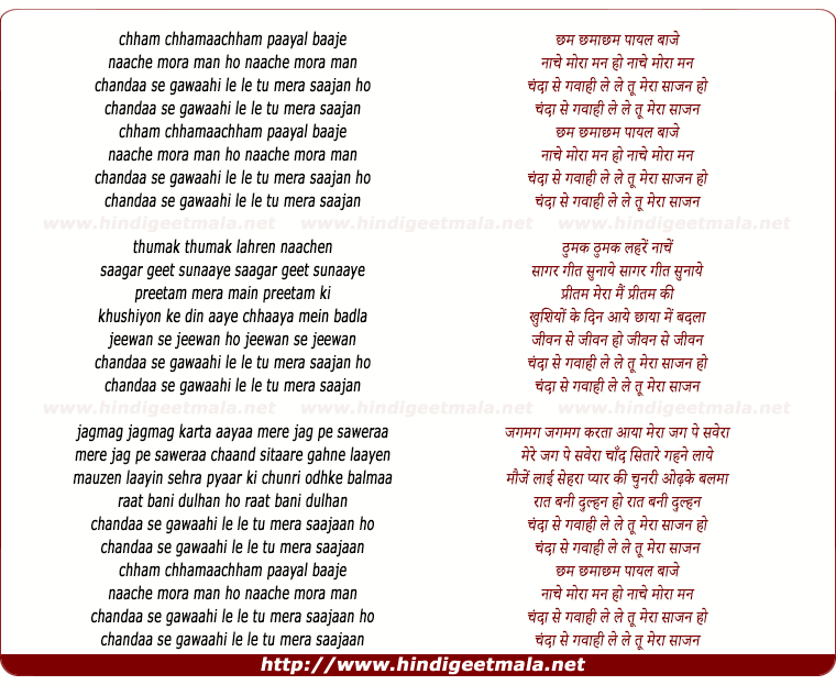 lyrics of song Chham Chhama Chham Payal Baze