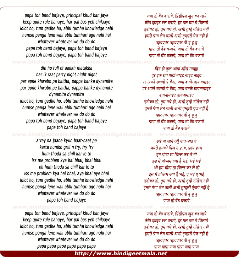 lyrics of song Papa Toh Band Bajaye