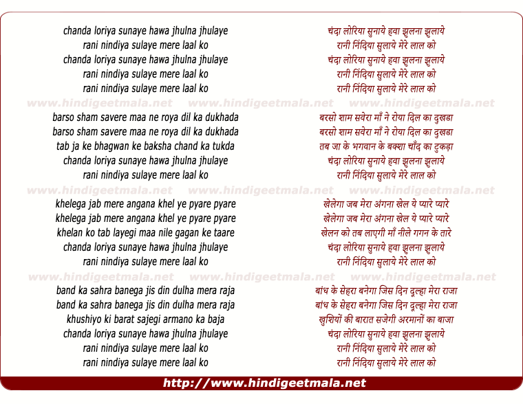lyrics of song Chanda Loriya Sunaye Hawa Jhulna Jhulaye