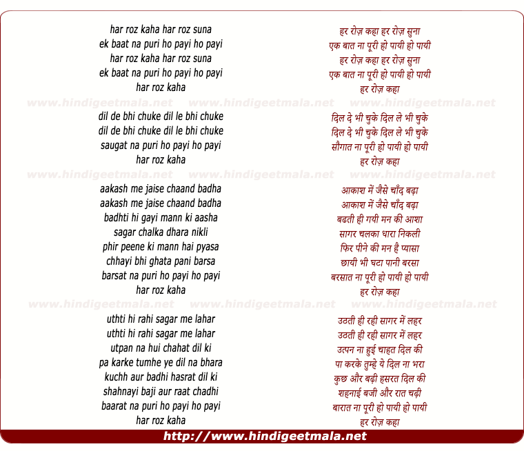 lyrics of song Har Roz Kaha Har Roz Suna