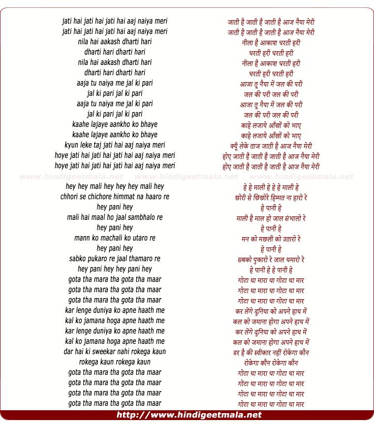 lyrics of song Jaati Hai, Jaati Hai Aaj Naiya Meri