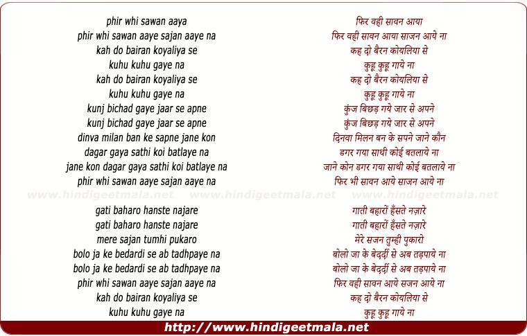 lyrics of song Phir Wohi Saawan Aaya
