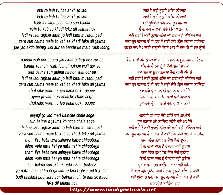 lyrics of song Ladi Re Ladi Tujhe Se Aankh Jo Ladi