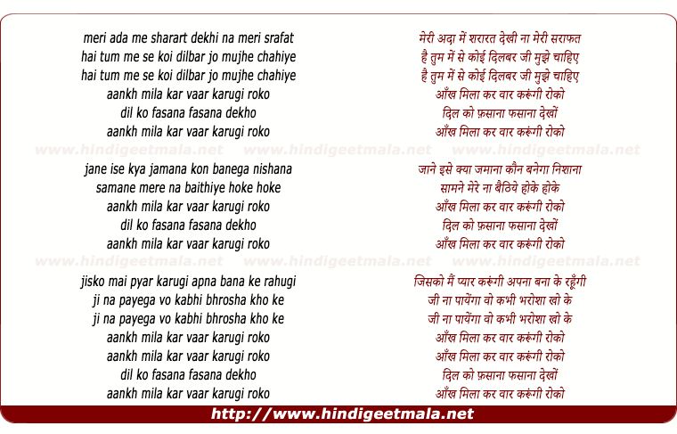 lyrics of song Aankh Mila Kar Waar Karoongi Roko