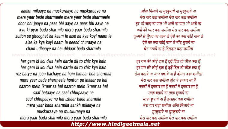 lyrics of song Aankh Milaye Na Muskuraye Na