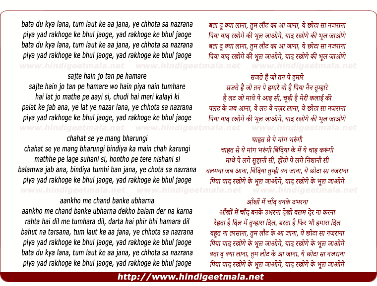 lyrics of song Bata Du Kya Lana Tum Laut Ke Aa Jana