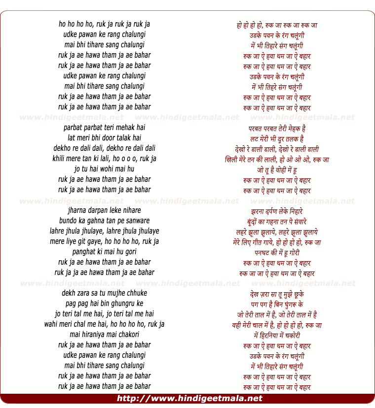 lyrics of song Udd Ke Pawan Ke Rang Chalungi Main Bhi Tihare