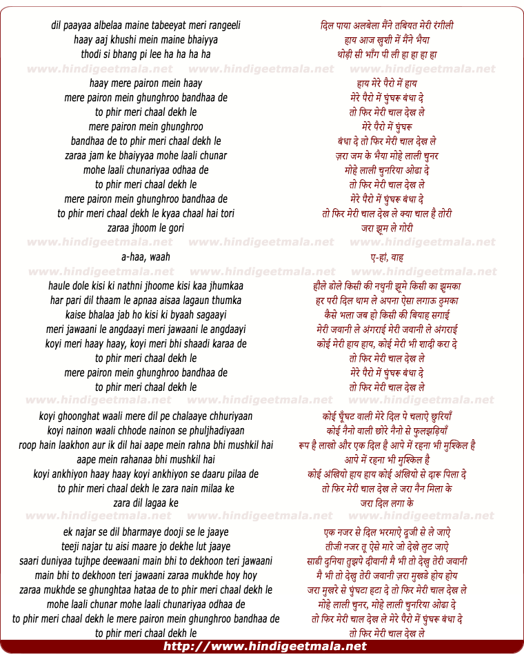 lyrics of song Mere Pairon Me Ghunghroo Bandha De