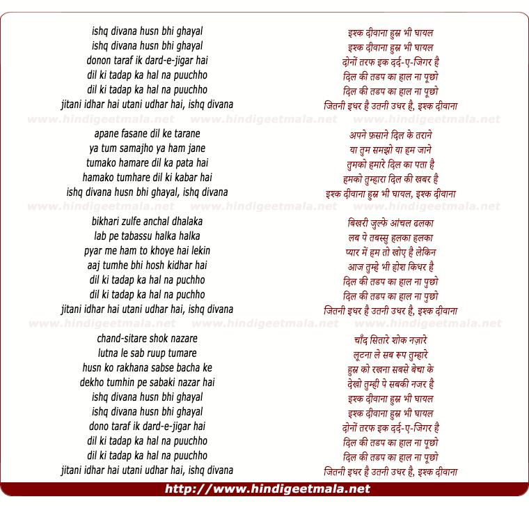 lyrics of song Ishq Diwana Husn Bhi Ghayal