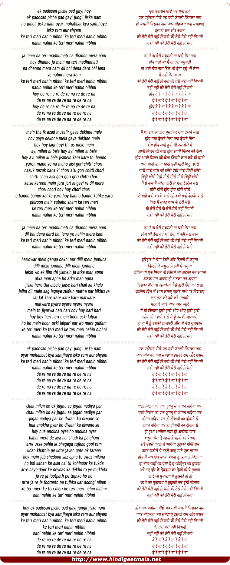 lyrics of song Ek Padosan Pichhe Pad Gayi Jungli Jiska Naam