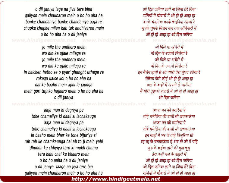 lyrics of song O Dil Jaaniya Lage Na Jiya