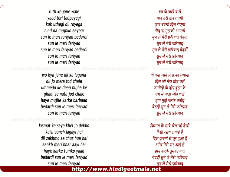 lyrics of song Sun Le Meri Fariyad