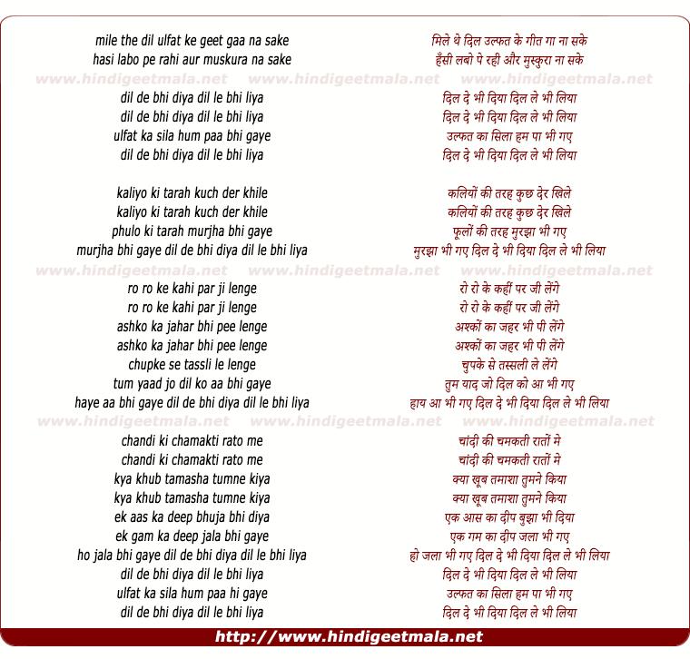 lyrics of song Dil De Bhi Diya Dil Le Bhi Liyaa
