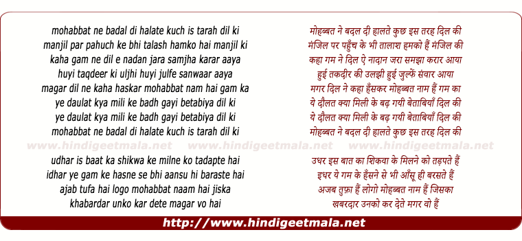 lyrics of song Mohabbat Ne Badal Di Halate Kuch Ish Tarah Dil Ki