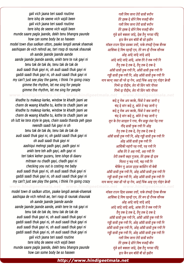 lyrics of song Audi Saadi Thuk Gayi