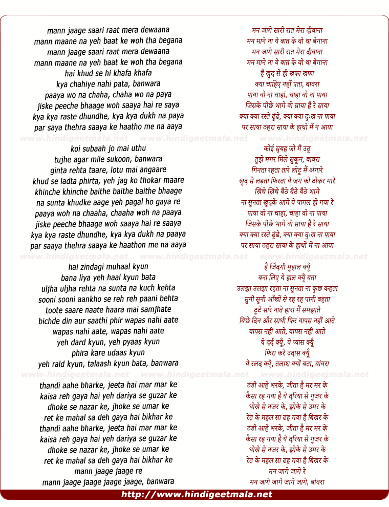 lyrics of song Mann Jaage