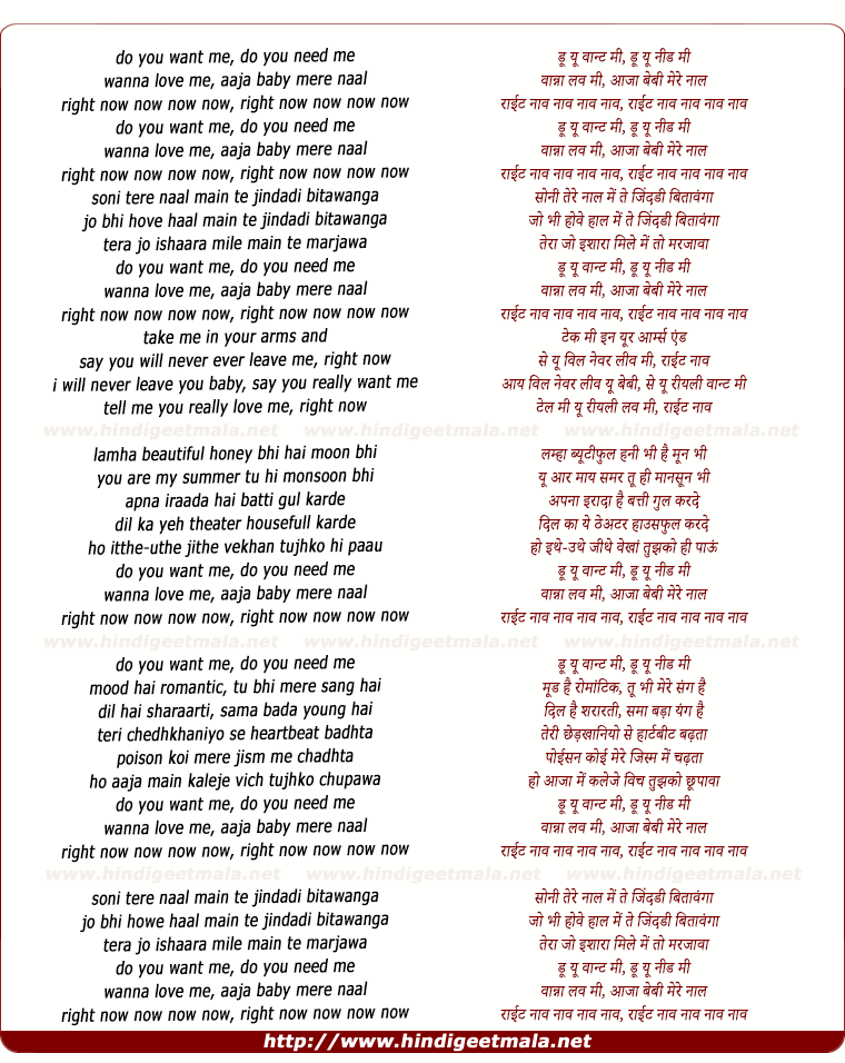 lyrics of song Right Now Now