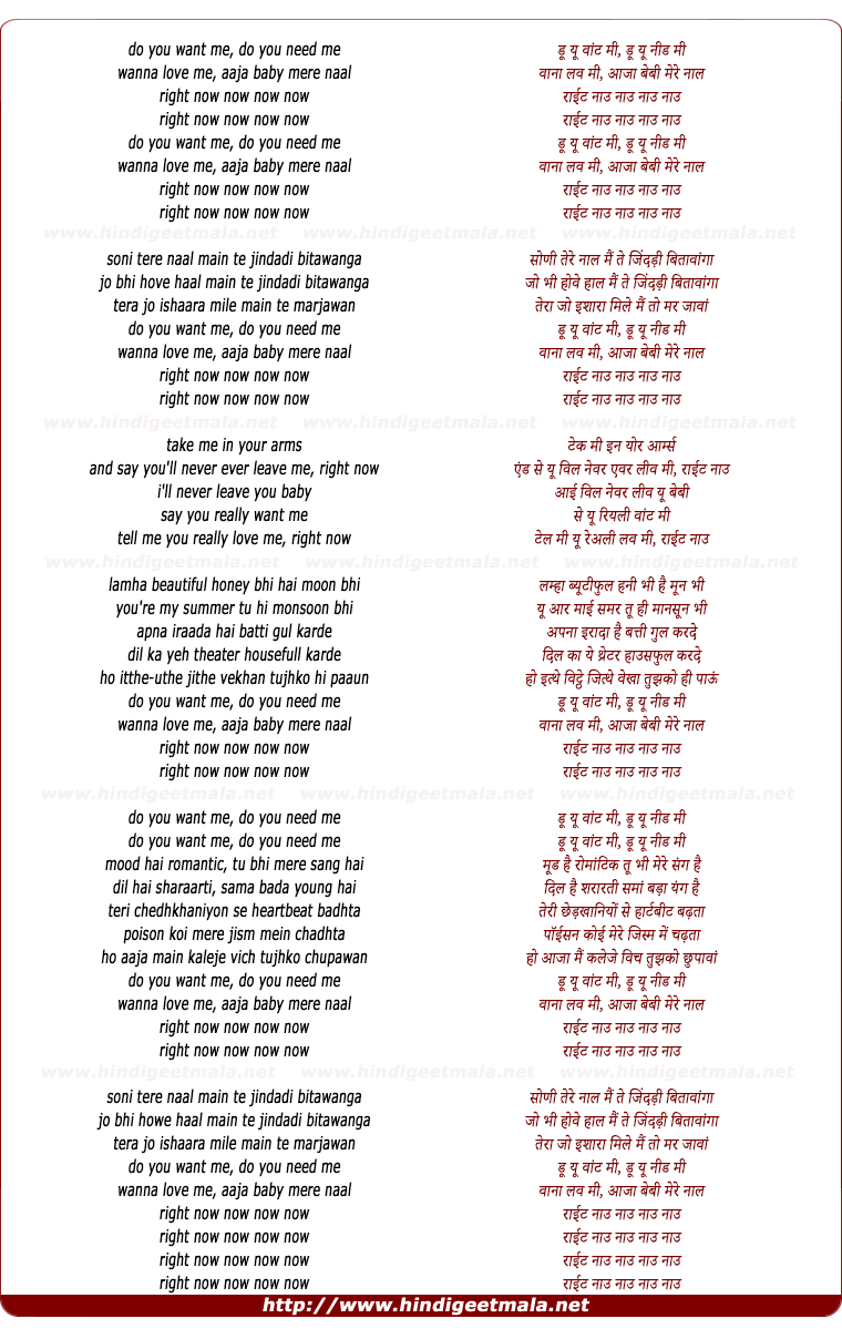 lyrics of song Right Now Now - Remix