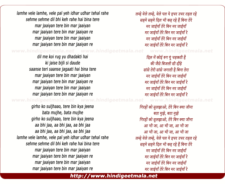 lyrics of song Mar Jayian