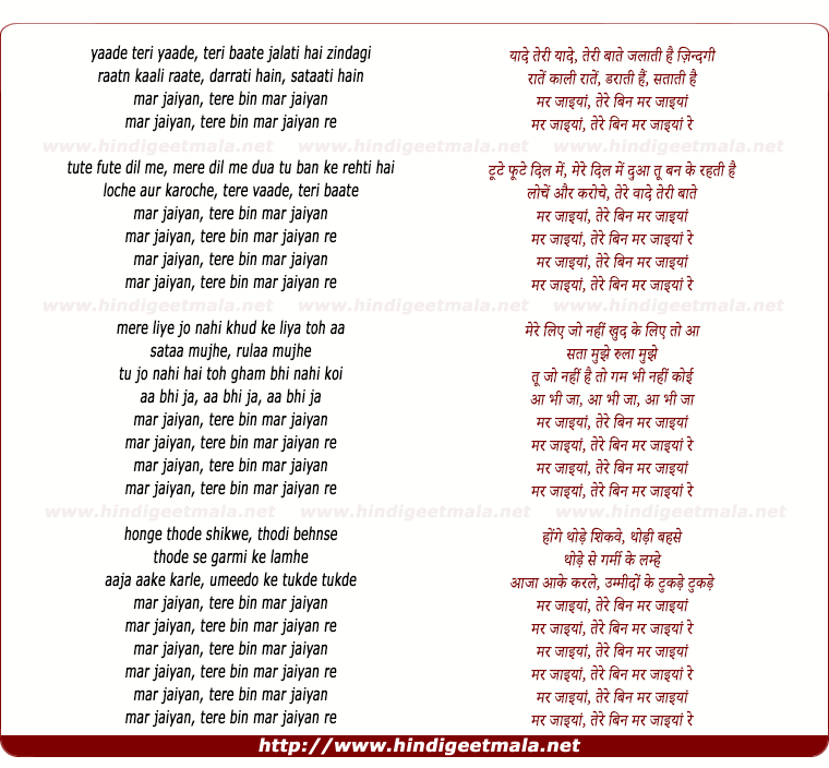 lyrics of song Mar Jaiyan, Tere Bin Mar Jaiyan Re (Sad)