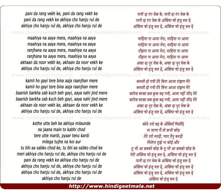 lyrics of song Pani Da Rang (Female Version)