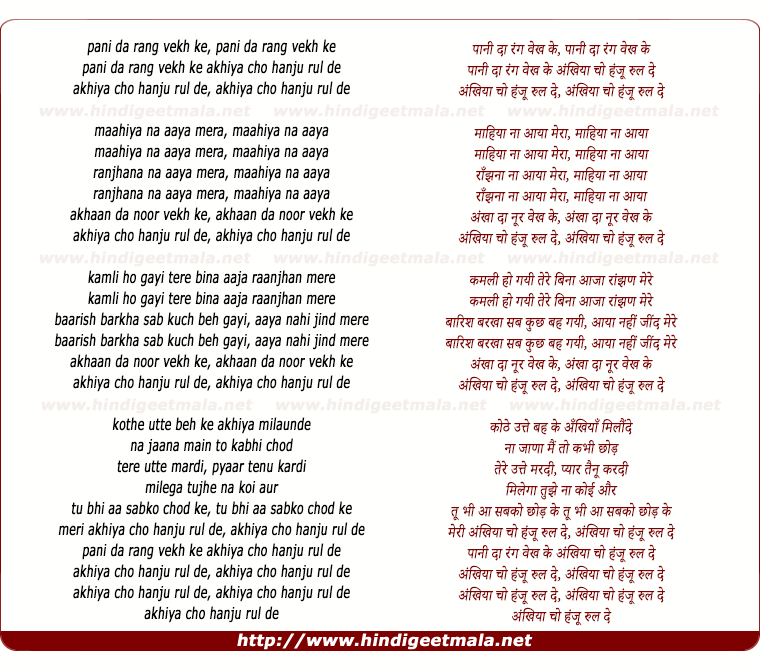 Paani da range vekh ke: Lyrics, Translation (Vicky Donor)