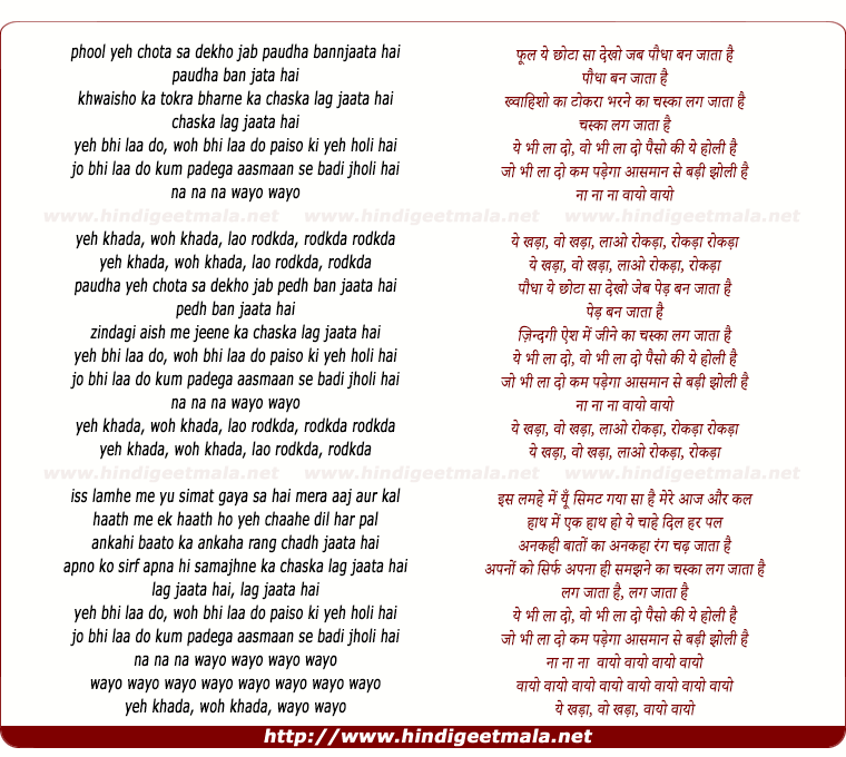 lyrics of song Rokda