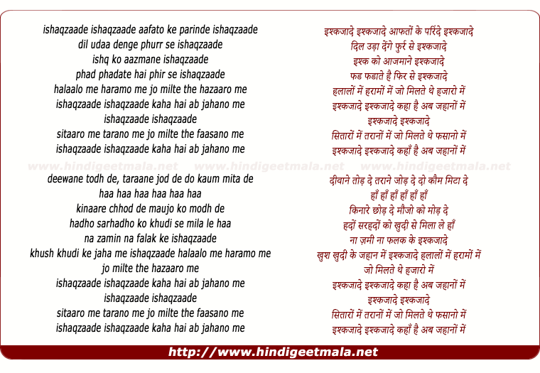 lyrics of song Aafaton Ke Parinde