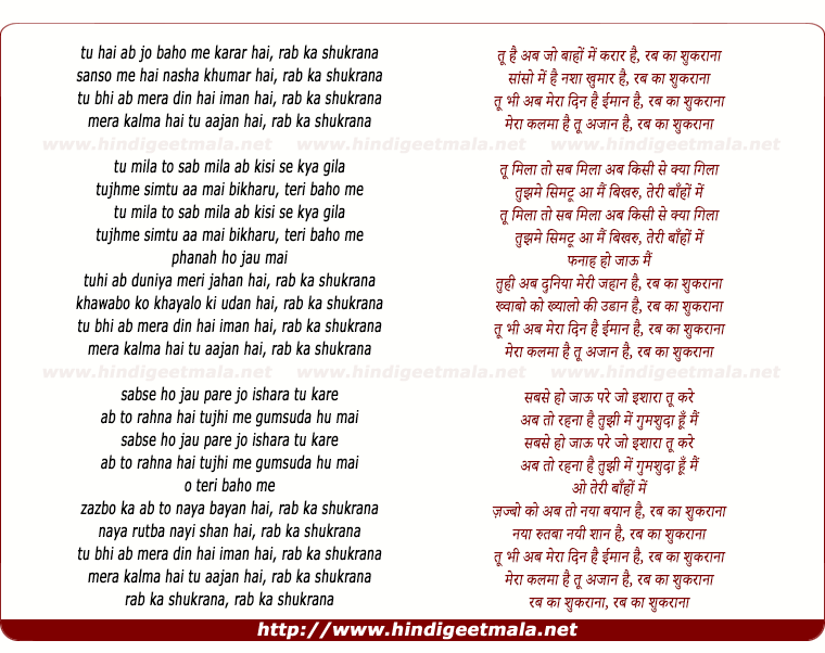 lyrics of song Rab Ka Shukrana