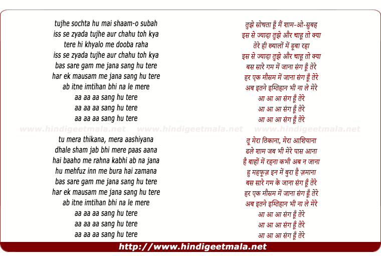 lyrics of song Sang Hoon Tere
