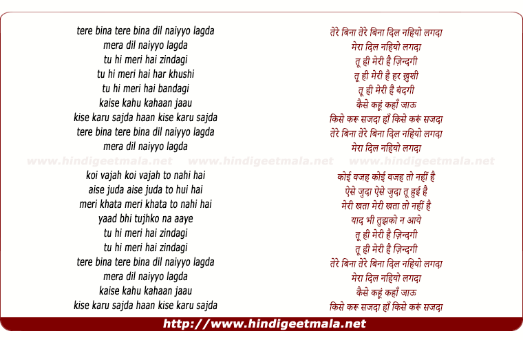 lyrics of song Tere Bina - Sad