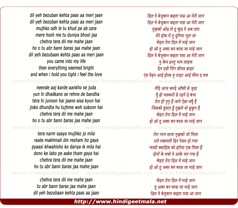 lyrics of song Mahe Jaan, Chehra Tera Dil Me Mahe Jaan