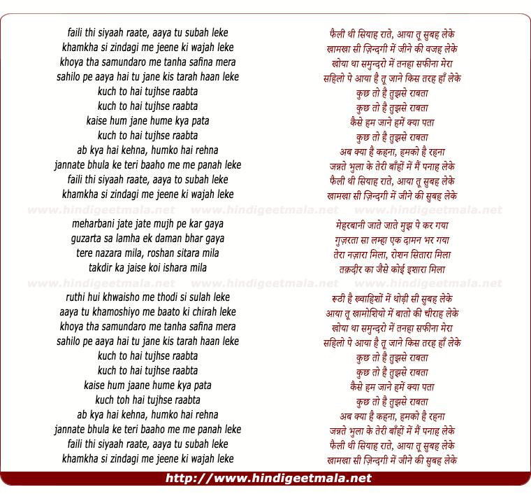 lyrics of song Faili Thi Siyaah Raate Aaya Tu Subah Leke (Night In A Motel)