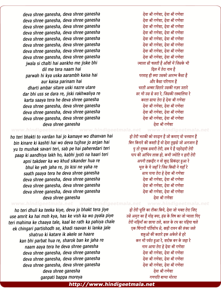 lyrics of song Deva Shree Ganesha