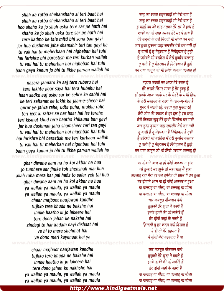 lyrics of song Shah Ka Rutba