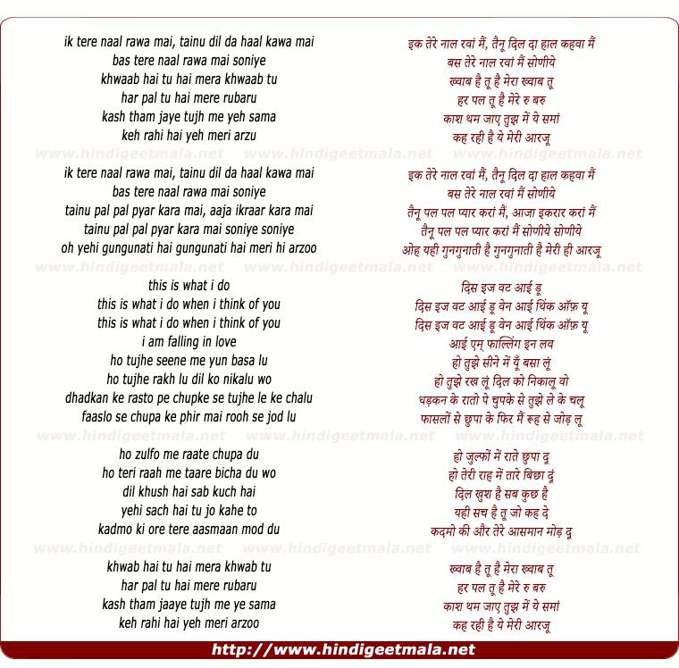 lyrics of song Gungunaati Hai Meri Hi Arzu